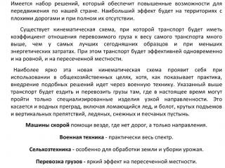 plakat-bezbaryernaya-strana